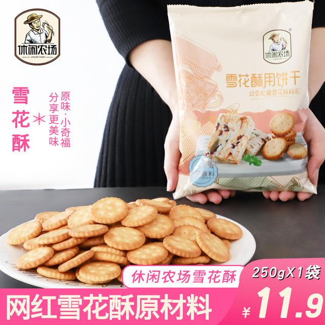 休闲农场雪花酥饼干材料 小奇福饼干烘焙DIY台湾风味饼干零食整箱