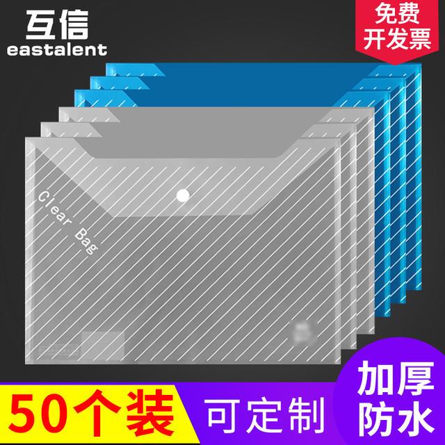 互信 透明文件袋 A4 10个装