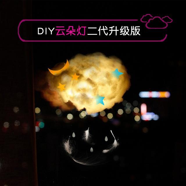 台视 DIY云朵小夜灯材料包 按键电池款