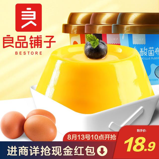 果冻布丁可吸儿童零食牛乳味网红小吃