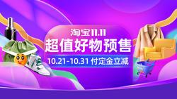 淘宝11.11预售-主会场