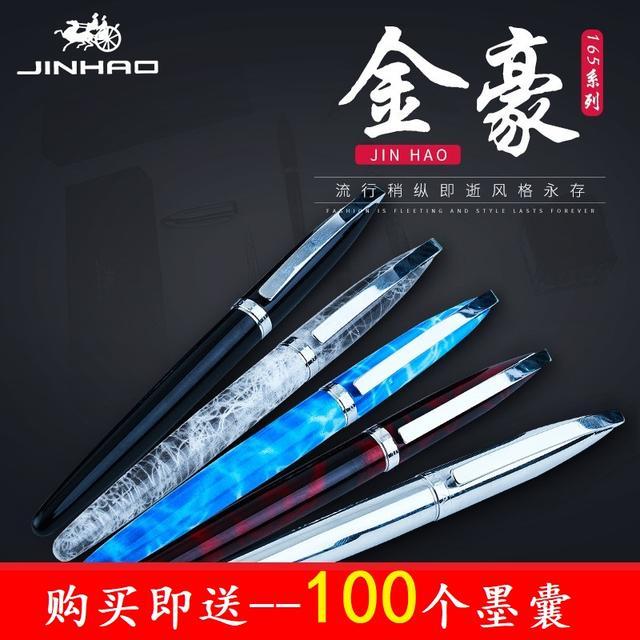 JINHAO 金豪 156 铱金钢笔 拉丝全钢