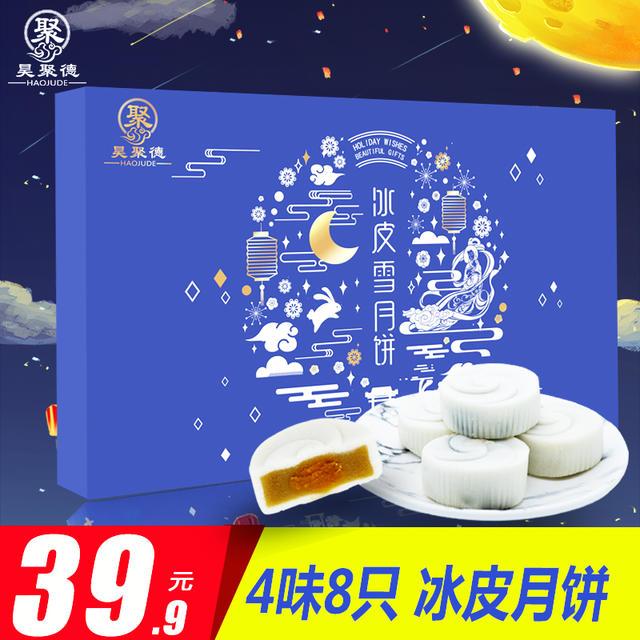昊聚德 中秋月饼冰皮月饼礼盒 五仁黑芝麻蛋黄莲蓉味豆沙月饼团购